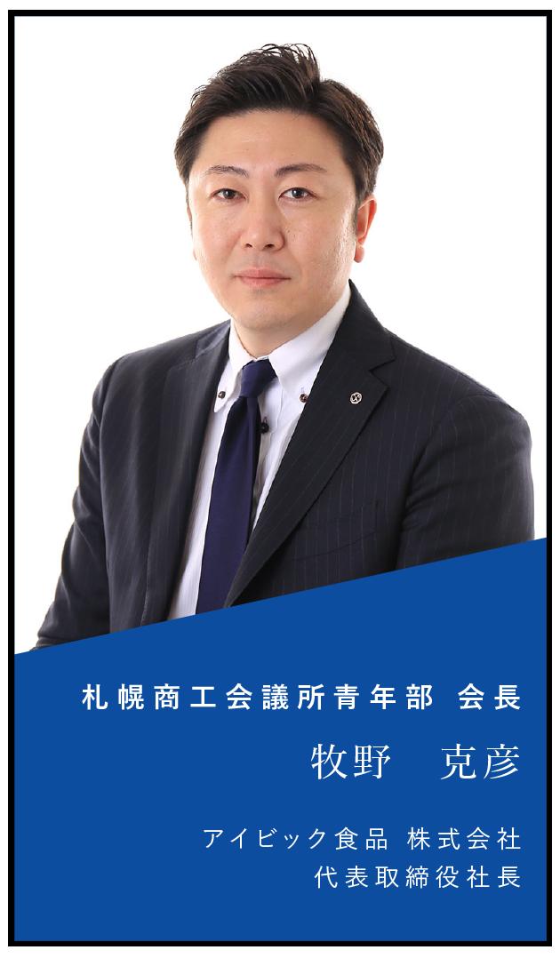 札幌商工会議所青年部 会長 星野 幹宏
