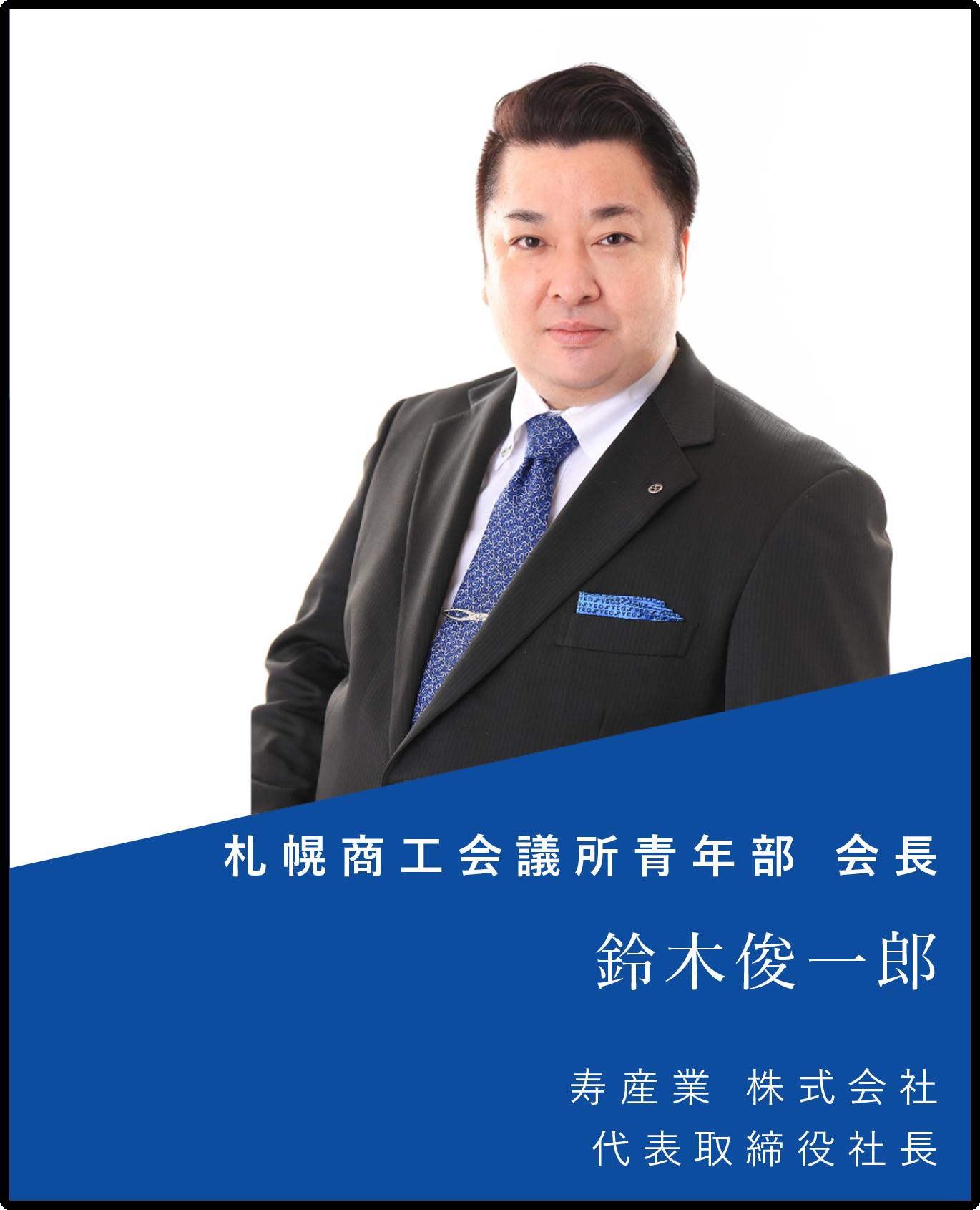 旭イノベックス 株式会社 代表取締役社長