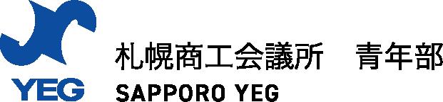 札幌商工会議所青年部